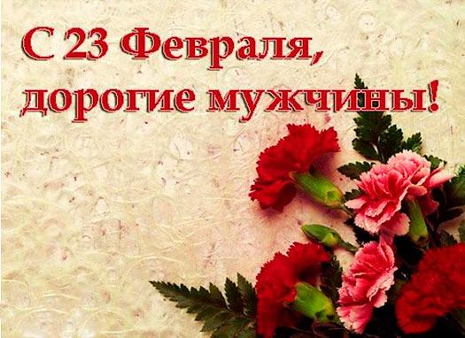 Поздравление с мужским праздником в прозе